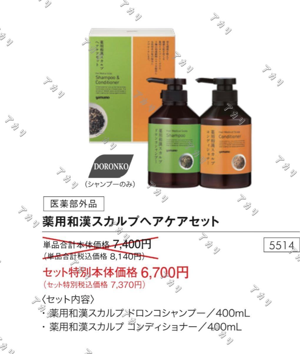山野愛子yamanoヤマノ肌薬用和漢スカルプヘアケアセット(シャンプーコンディショナー)