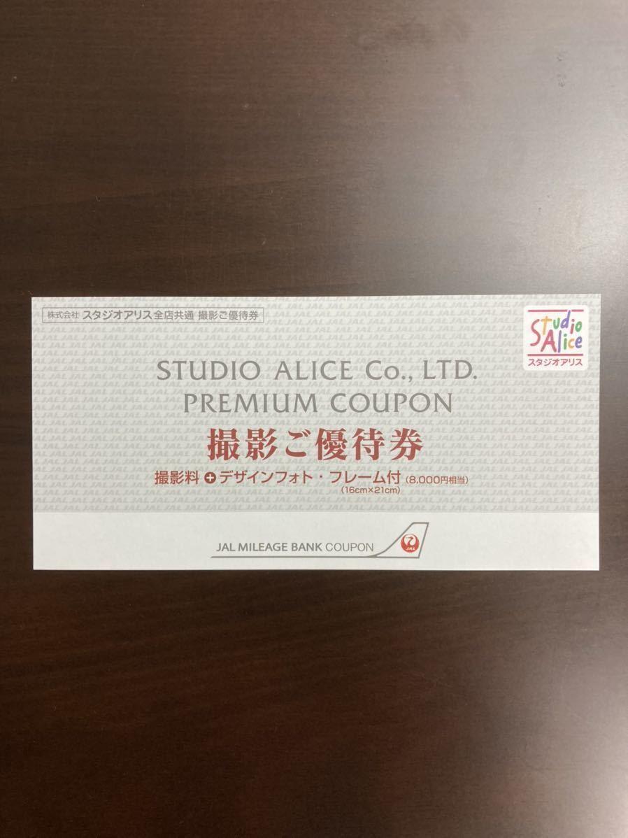 【撮影無料券】スタジオアリス JAL 撮影ご優待券 有効期限 12/31_画像1