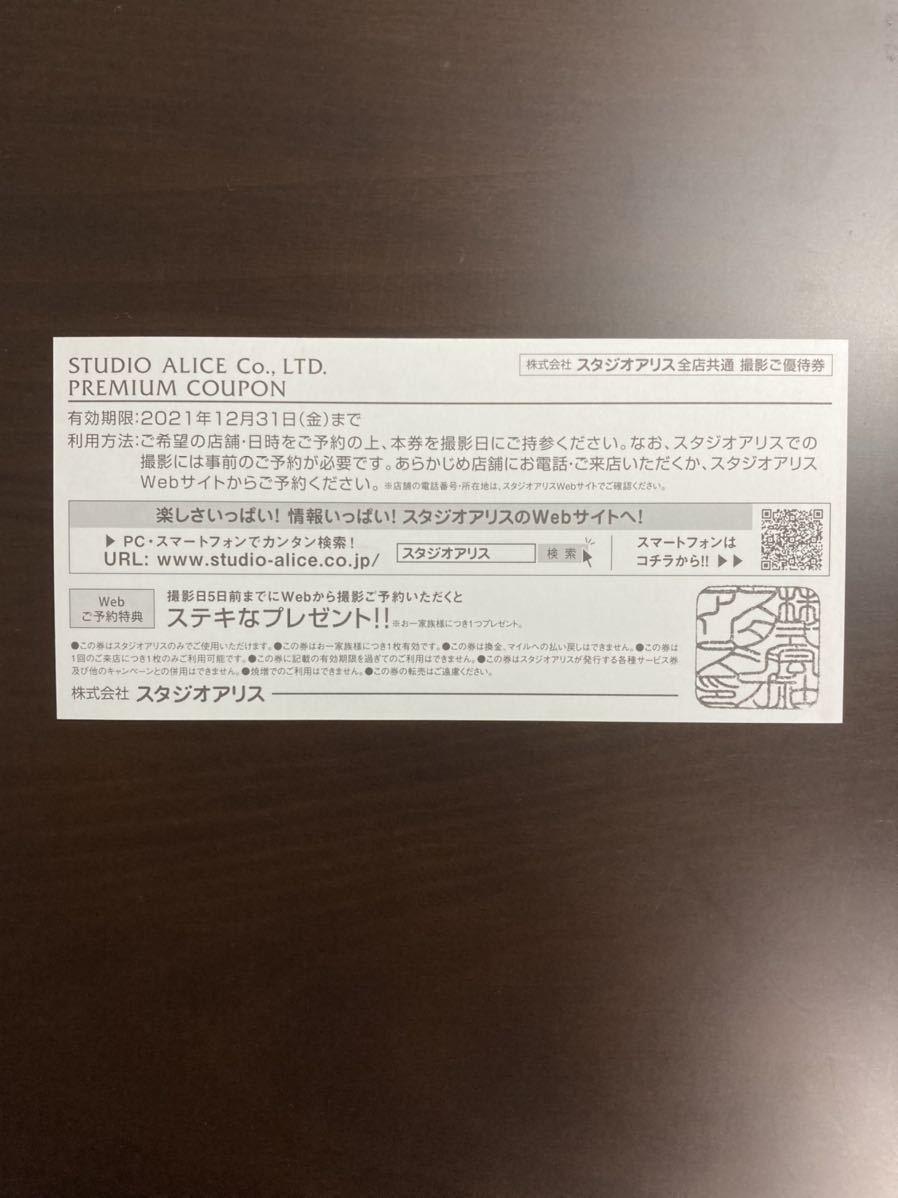 【撮影無料券】スタジオアリス JAL 撮影ご優待券 有効期限 12/31_画像2