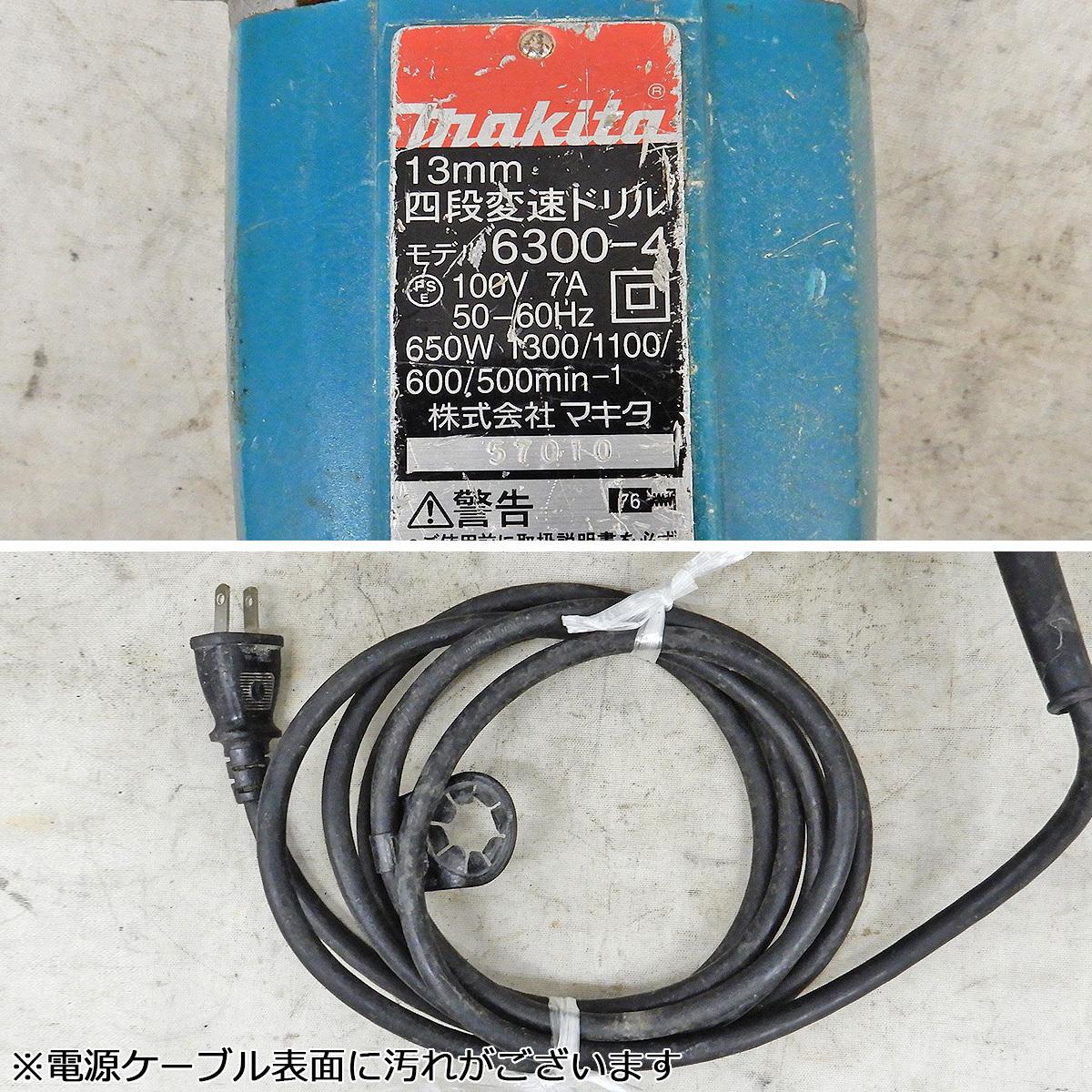 FR78 [送料無料/難あり] makita マキタ 10mm振動ドリル HP1030 / 13mmドリル DP4002 / 13mm四段変速ドリル 6300-4 計3点セット_画像9