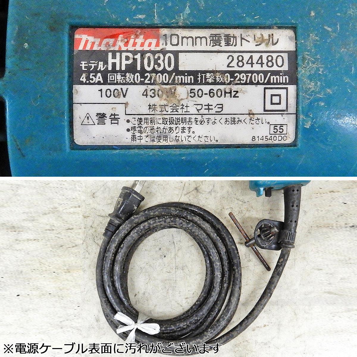 FR78 [送料無料/難あり] makita マキタ 10mm振動ドリル HP1030 / 13mmドリル DP4002 / 13mm四段変速ドリル 6300-4 計3点セット_画像3