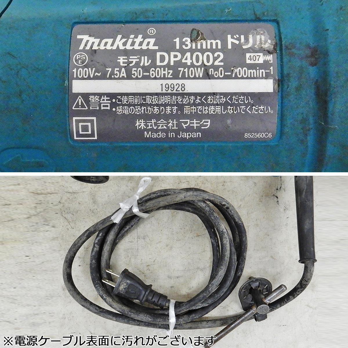 FR78 [送料無料/難あり] makita マキタ 10mm振動ドリル HP1030 / 13mmドリル DP4002 / 13mm四段変速ドリル 6300-4 計3点セット_画像6