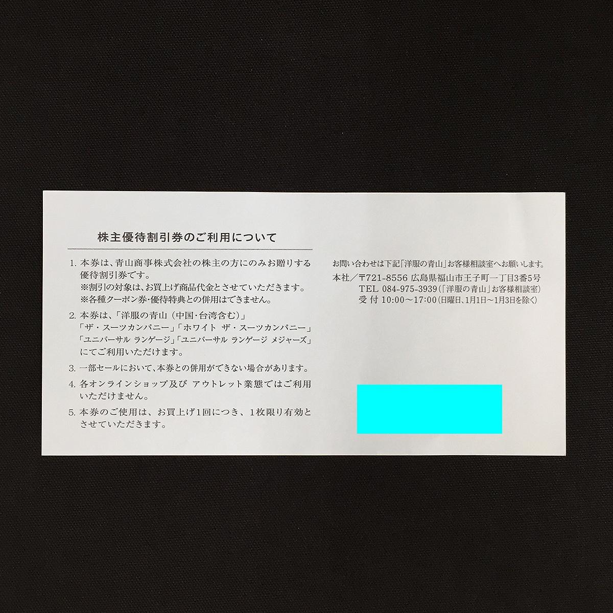SA90 [送料無料] 青山商事株式会社 洋服の青山 株主優待割引券 20%OFF×3枚 2022年6月30日まで_画像2