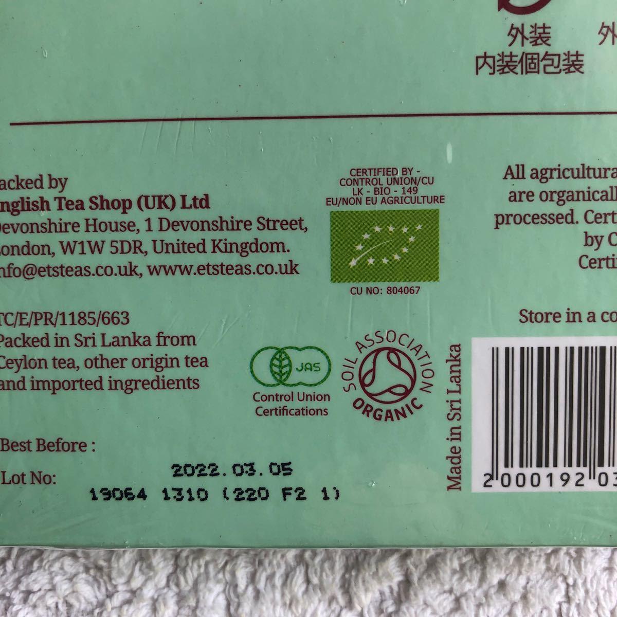 紅茶 有機ハーブティー ☆8袋×2 ☆  ローズブック 新品 未開封 ラベンダー&ローズ 食品 ダージリン