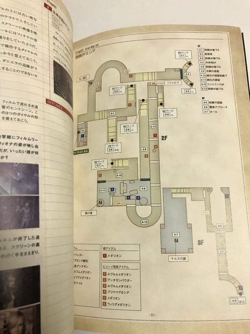PS2攻略本「デメント 公式ガイドブック」送料無料