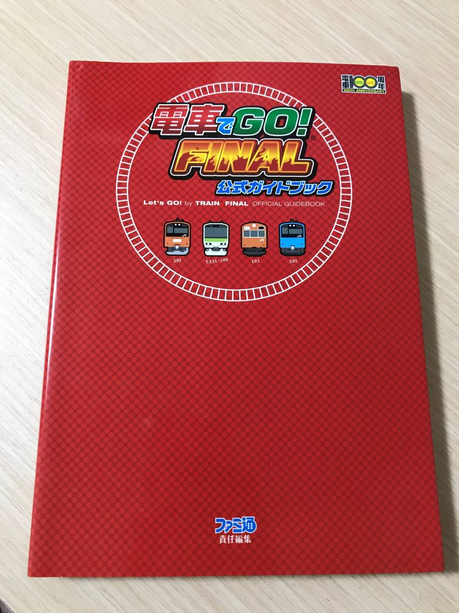 PS2攻略本「電車でGO! FINAL 公式ガイドブック」(中古)送料無料