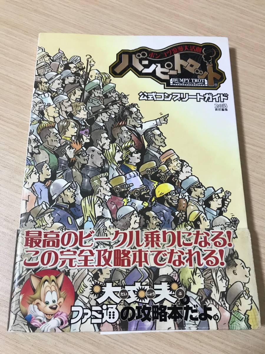 PS2攻略本「ポンコツ浪漫大活劇 バンピートロット 公式コンプリートガイド」