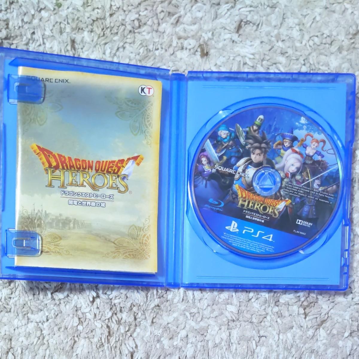【PS4】 ドラゴンクエストヒーローズ 闇竜と世界樹の城 [通常版]