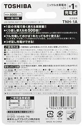 TOSHIBA ニッケル水素電池 充電式IMPULSE 高容量タイプ 単1形充電池(min.8,000mAh) 1本 TNH-1_画像2