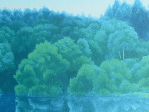 【流】東山魁夷 セリグラフ 「緑映」 176/220 日本放送出版協会発行 KA205