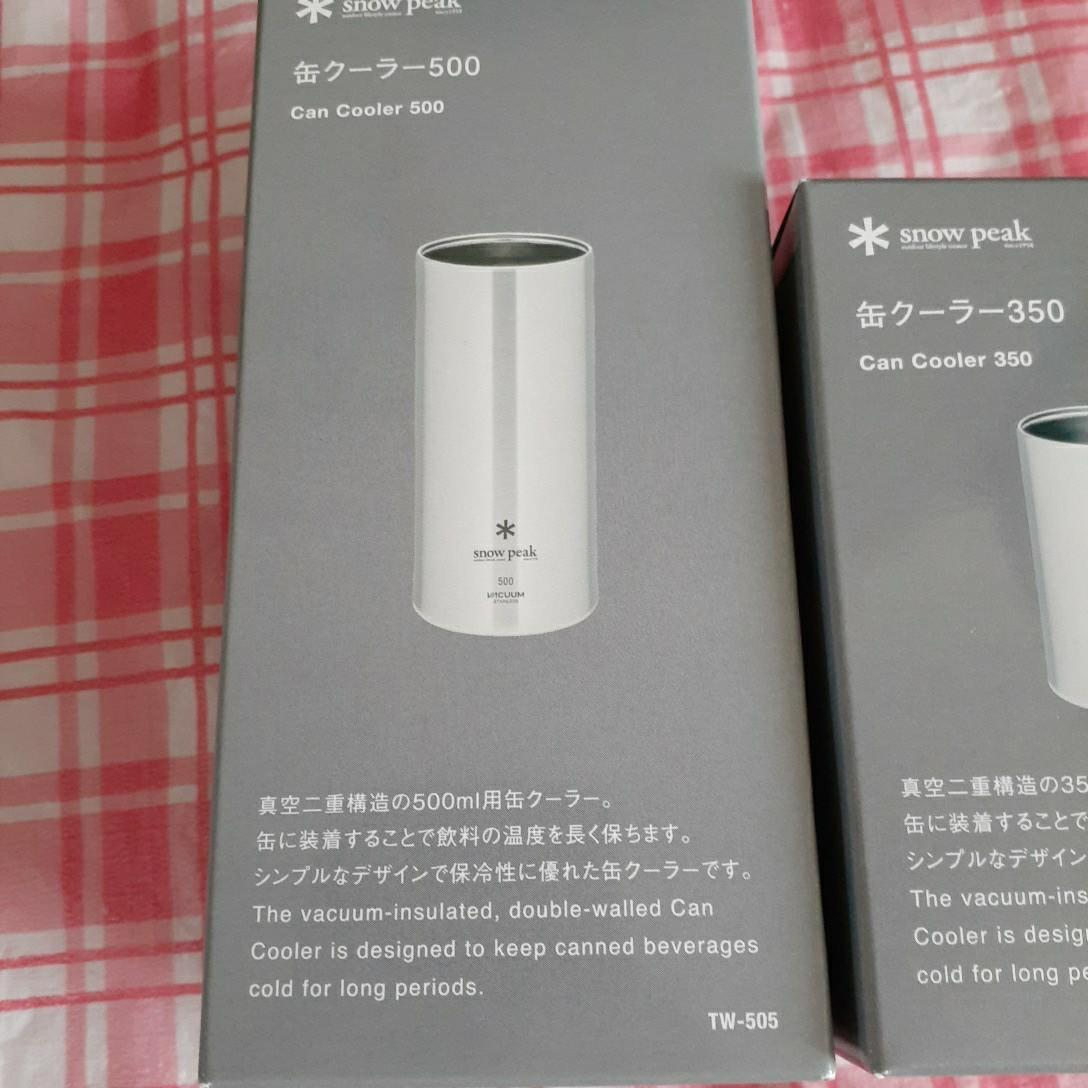 スノーピーク snowpeak 缶クーラー350 TW-355 缶クーラー500 TW-505 2点セット 水筒