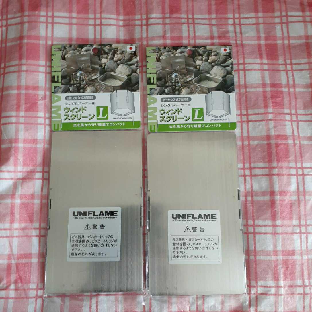 ユニフレーム UNIFLAME 610527 ウィンドスクリーン L 2枚セット ウインドスクリーンL アウトドア キャンプ 調理器具 風防 スクリーン