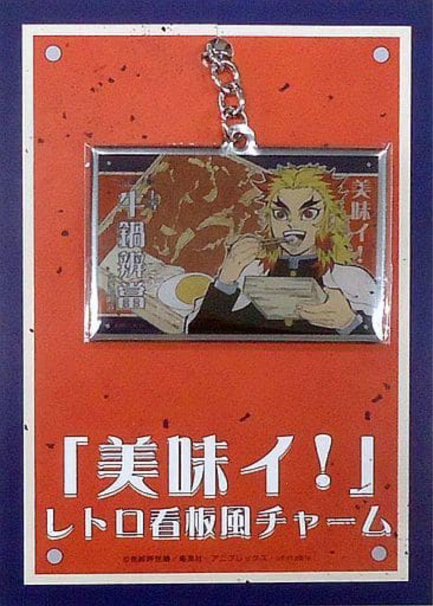 鬼滅の刃 映画 無限列車編 煉獄杏寿郎 美味い!アクリルチャーム キーホルダー レトロチャーム