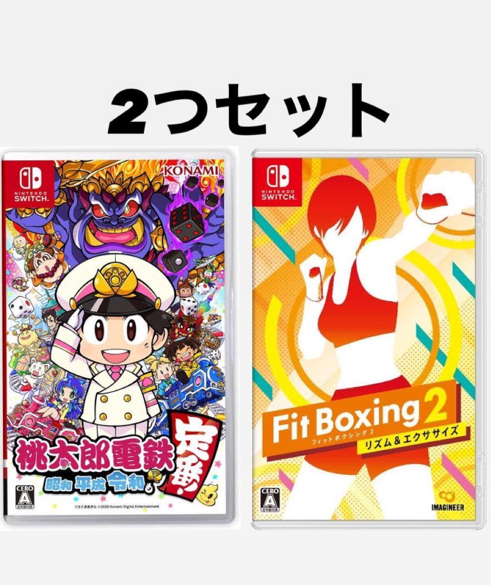 Switch 桃太郎電鉄 フィットボクシング2 2つセット