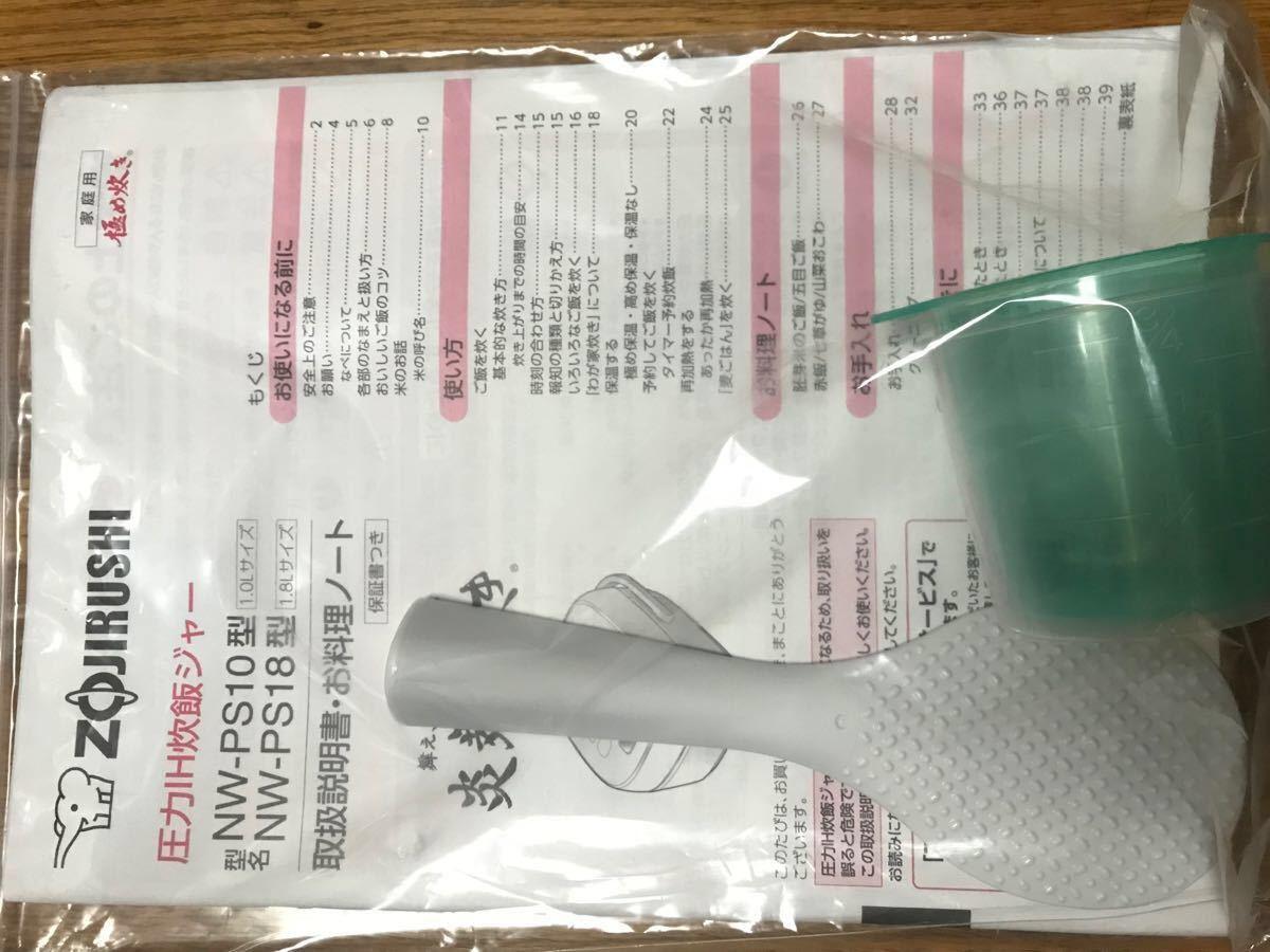 象印 圧力IH炊飯ジャー(5.5合炊き) 濃墨 ZOJIRUSHI 炎舞炊き NW-PS10-BZ
