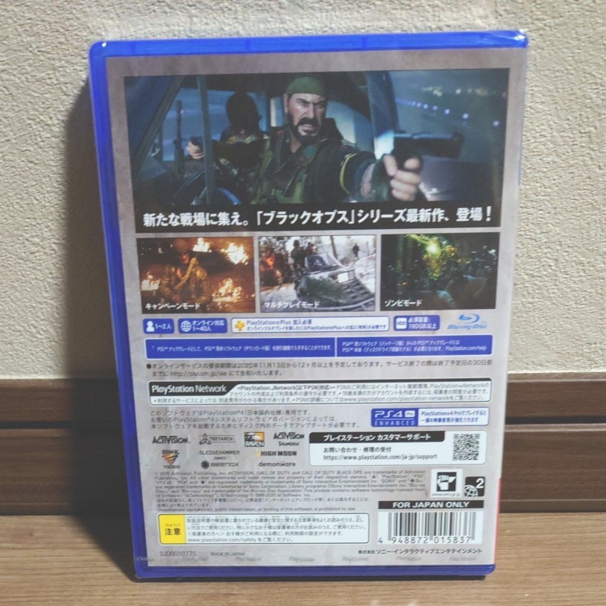 コールオブデューティ ブラックオプス コールドウォー  PS4ソフト