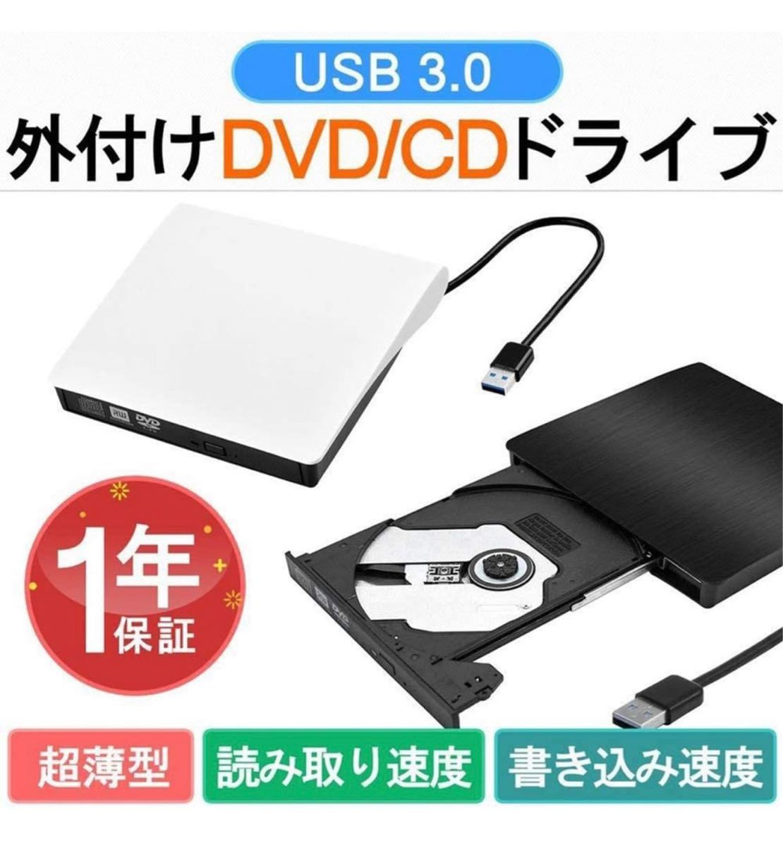 《超薄型★》USB3.0 外付け DVDドライブ TypeC PC外付けドライブ