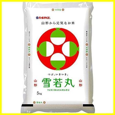 【精米】 山形県産 白米 雪若丸 5kg 令和2年産_画像1