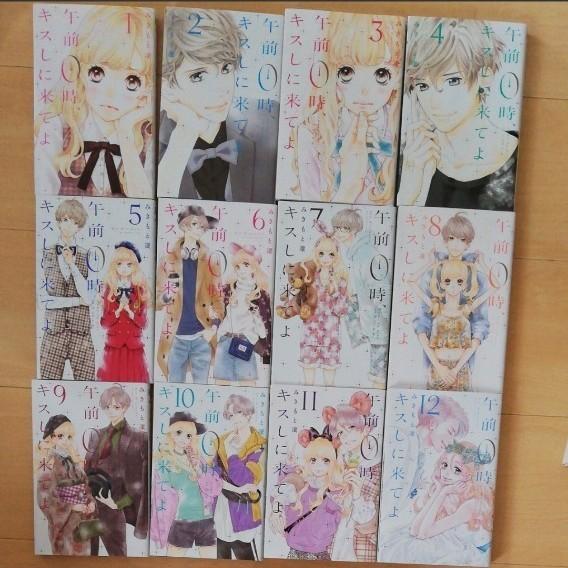 午前0時、キスしに来てよ 全巻 みきもと凜 少女漫画 コミックス 完結 講談社 マンガ