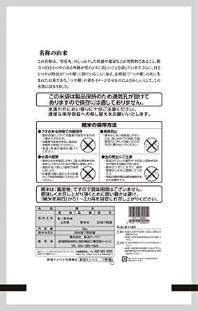 精米 5kg 【精米】山形県産雪若丸 令和元年産 5kg_画像2