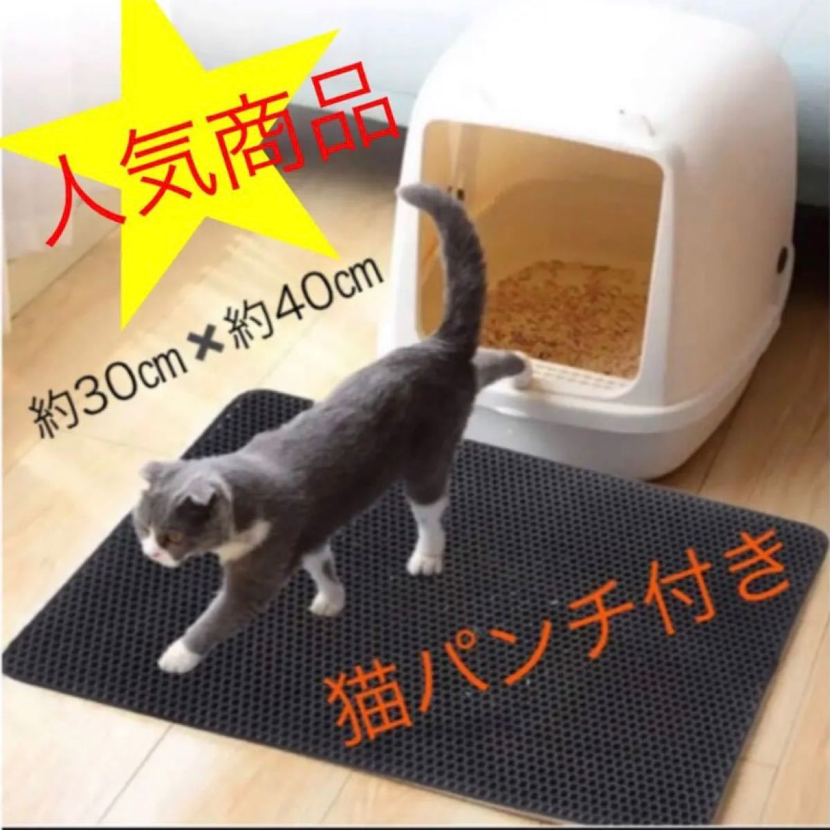 猫用 砂取マット 飛散軽減 (猫じゃらし2本おまけ)