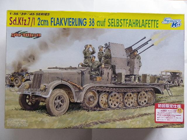 サイバーホビー 1/35 Sdkfz.7/1 2cm 四連装対空砲搭載 8トン ハーフトラック 初回限定仕様 _画像1