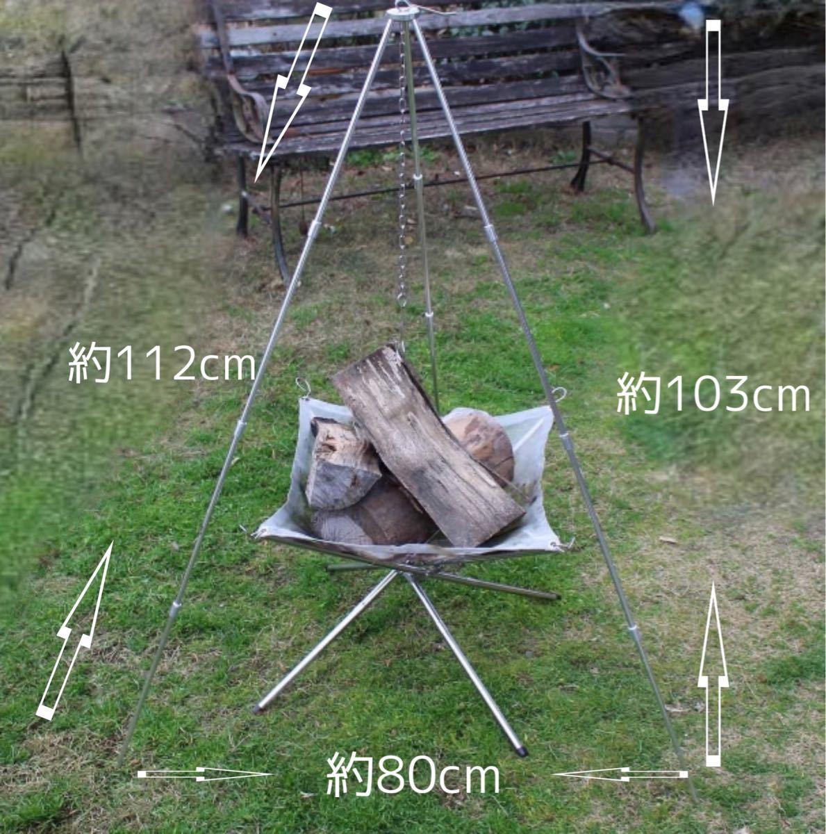 激安 焚火台 焚き火台 トライポットセット  折りたたみ 収納バッグ メッシュシート