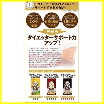 新品55g(5.5gティーバッグ×10包) ハーブ健康本舗 黒モリモリスリム (プーアル茶風味) (10包)PXMS_画像3