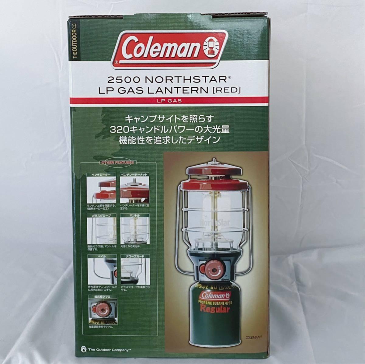 コールマン 2500 ノーススターLPガスランタン レッド