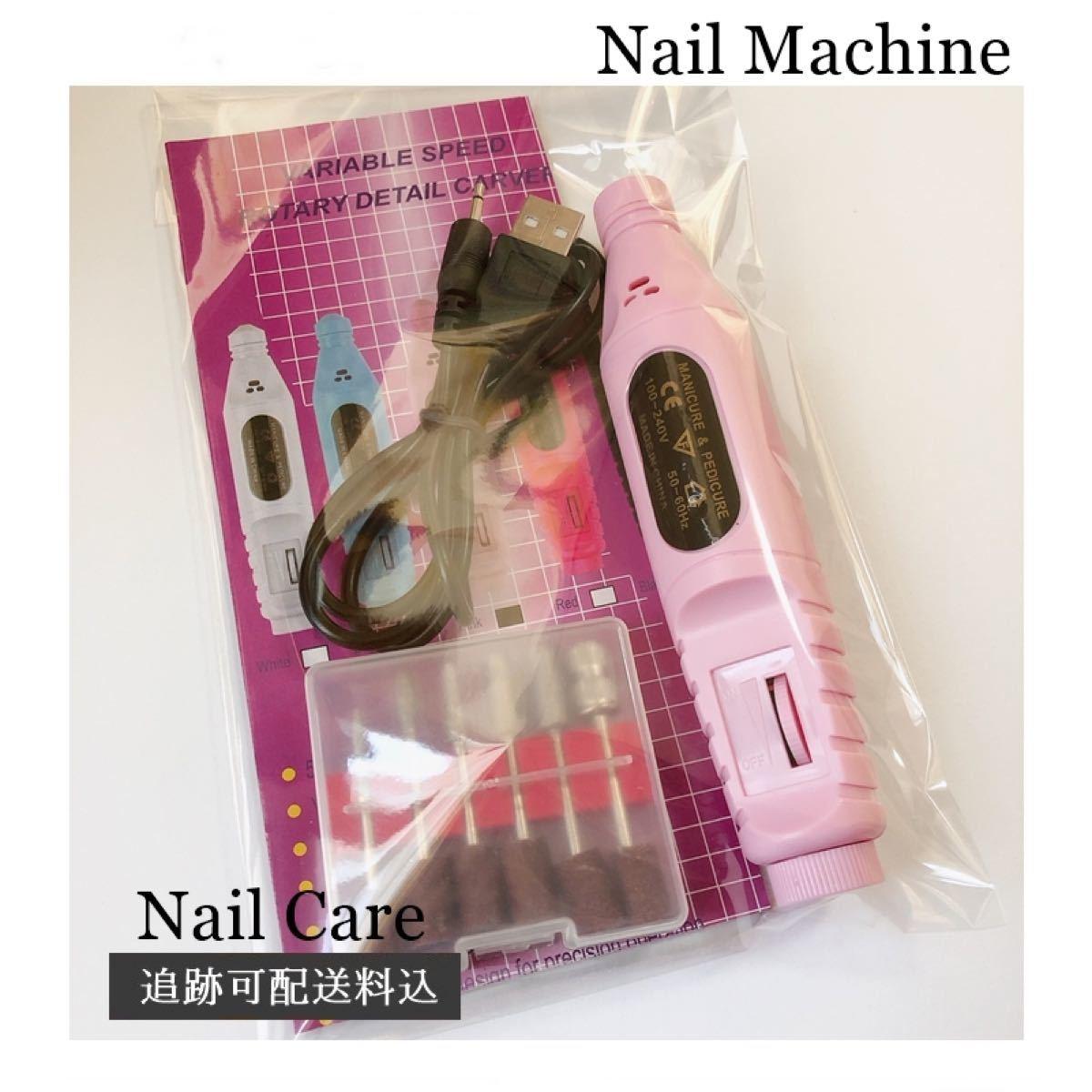 【11種類ビット付】電動ネイルマシン ネイルマシーン プロ仕様セラミックビット