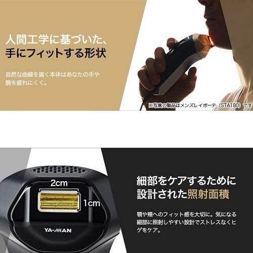 【新品】YA-MAN (ヤーマン)メンズ・レイボーテレッド STA-186-NY-R