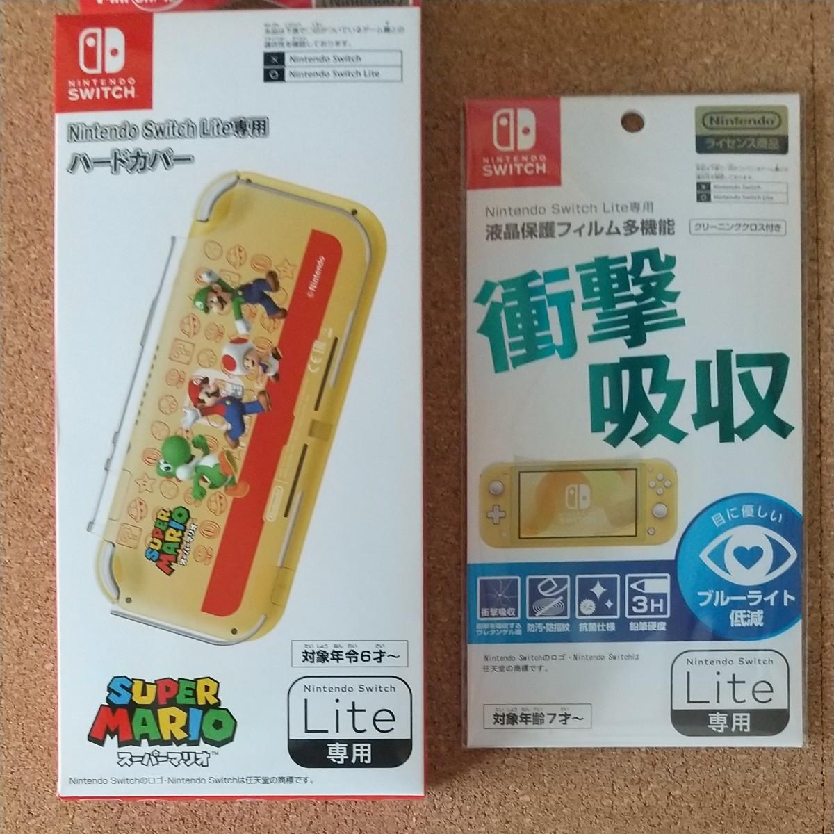 Nintendo Switch Lite 液晶保護フィルム ハードカバー
