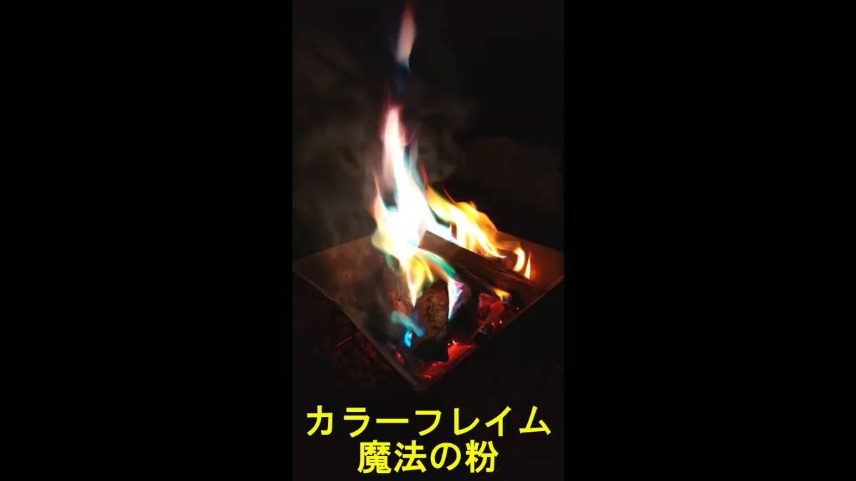 カラーフレイム25g 8個入り 焚火の炎がカラフルに! 魔法の粉 焚き火 焚き火台