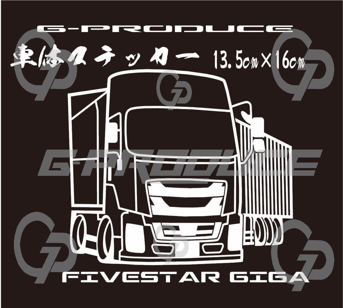 車体ステッカー /いすゞ ファイブスターギガ トレーラー 海コン /エアロ / 車高短 / 約13.5×16cm / NCX ホワイト GP_画像1