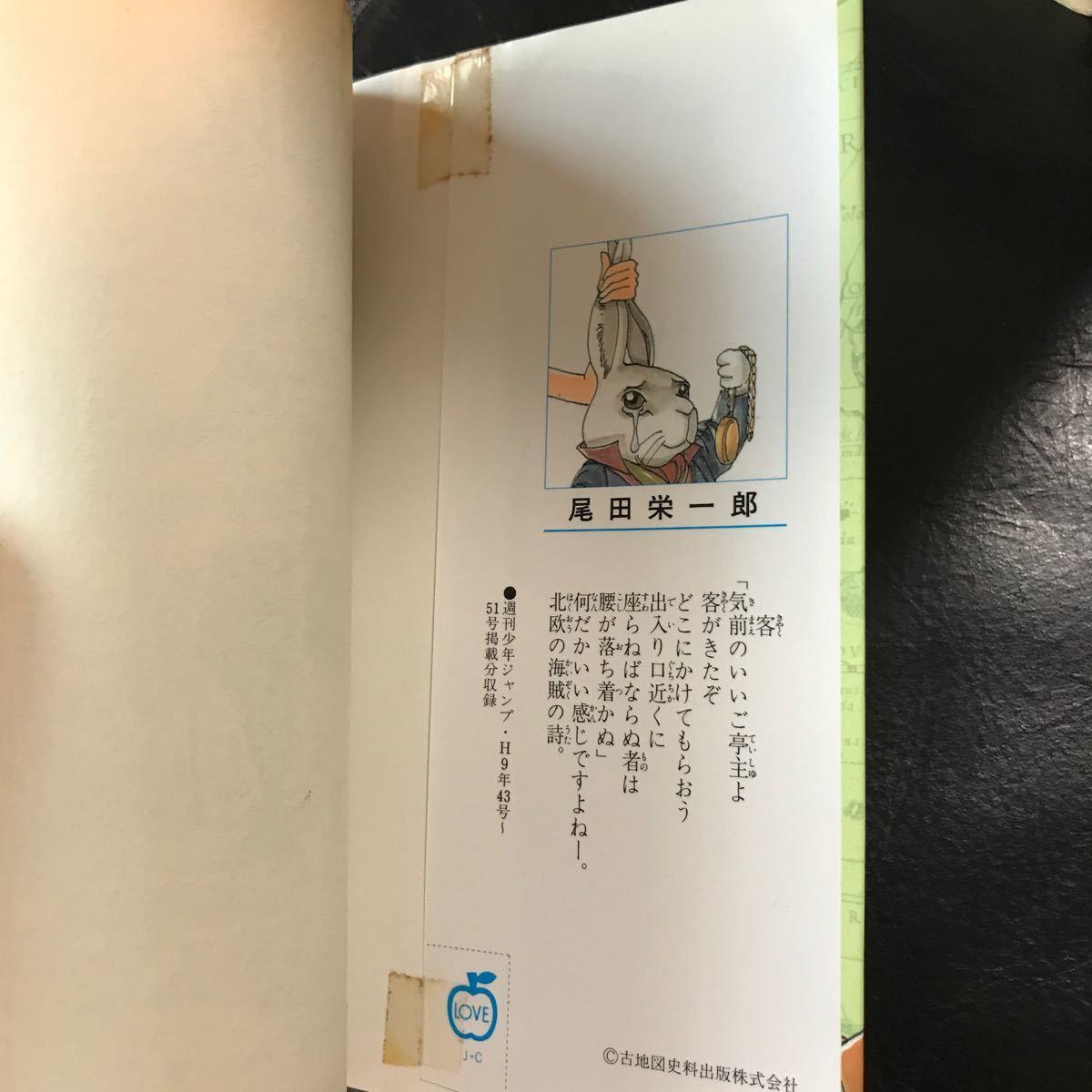 ワンピース★尾田栄一郎★ジャンプコミック★ONE PEACE★巻1〜20セット★おだえいいちろう★JUMP comics漫画マンガ