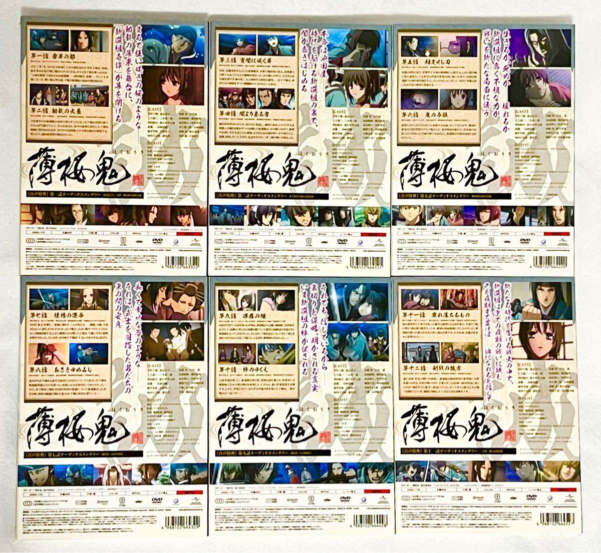【DVD】薄桜鬼 全巻 全6巻