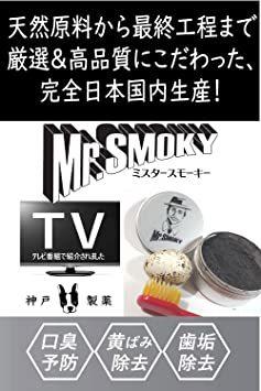 神戸製薬 ミスタースモーキー ホワイトニング 歯磨き粉  無添加 竹炭40% AP50%  乳酸菌入 ヤニ取りだけじゃない!歯の_画像3