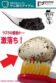 神戸製薬 ミスタースモーキー ホワイトニング 歯磨き粉  無添加 竹炭40% AP50%  乳酸菌入 ヤニ取りだけじゃない!歯の_画像4