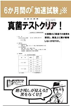 神戸製薬 ミスタースモーキー ホワイトニング 歯磨き粉  無添加 竹炭40% AP50%  乳酸菌入 ヤニ取りだけじゃない!歯の_画像5