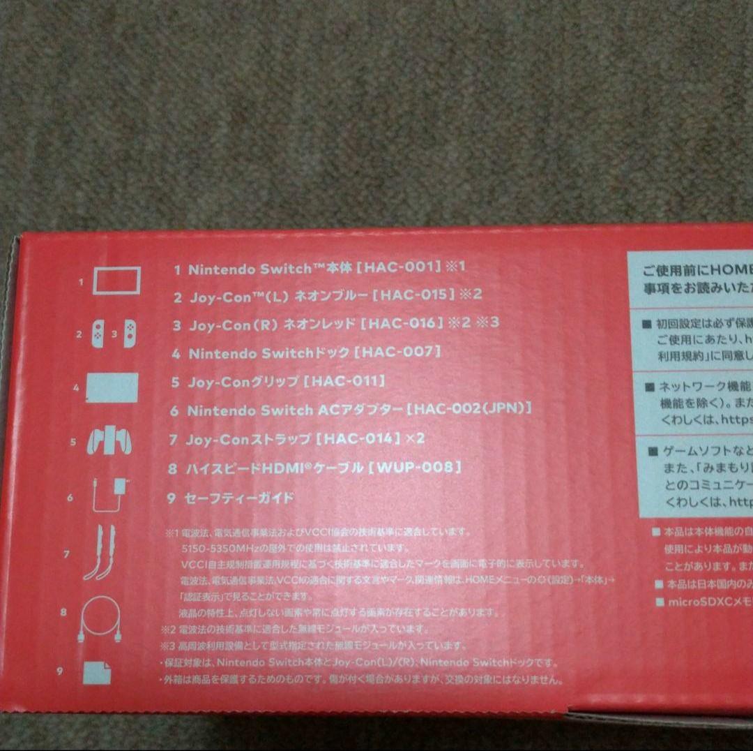 Nintendo Switch ニンテンドースイッチ 本体 ネオンブルー ネオンレッド 新品未使用 新品
