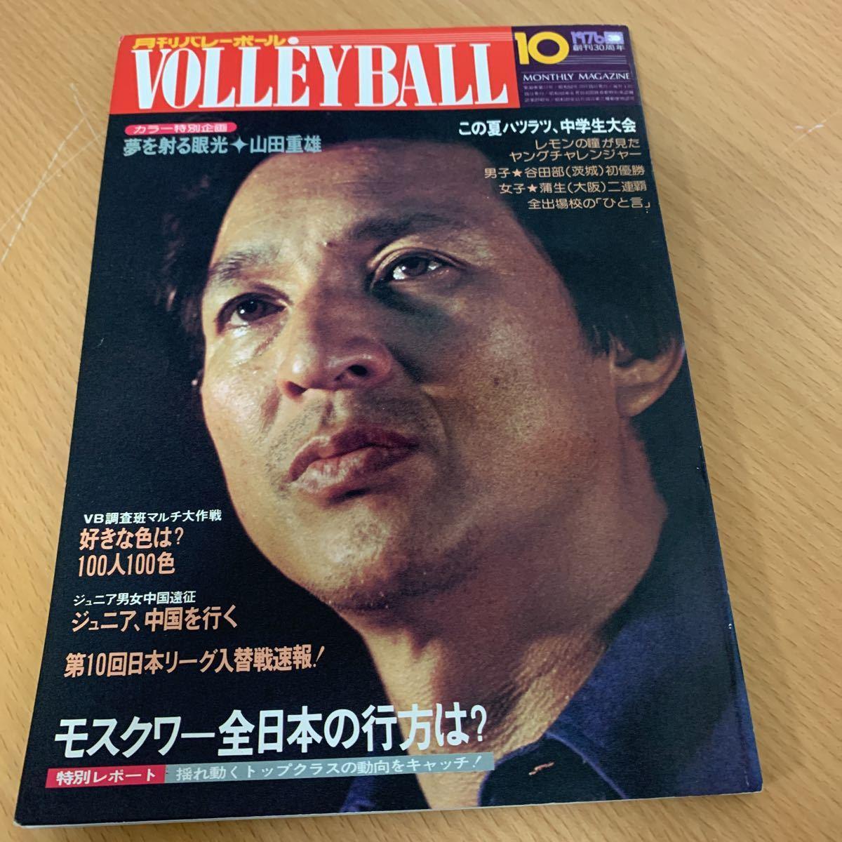 月刊 バレーボール 1976年  10月号_画像1