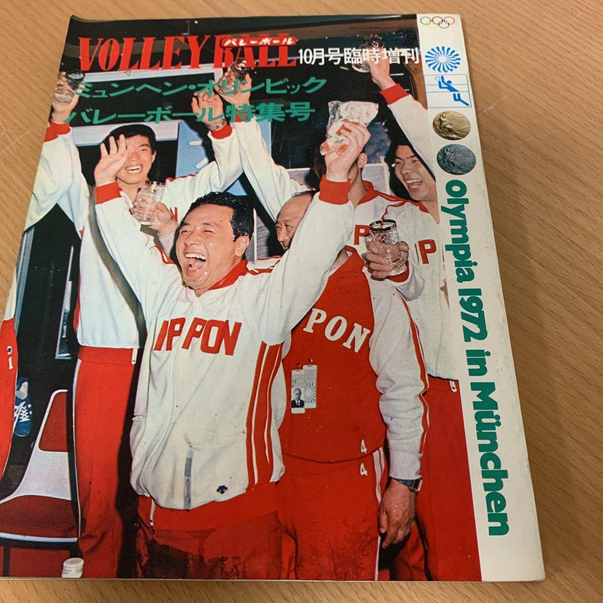 月刊 バレーボール 1972年  10月号臨時増刊 ミュンヘンオリンピックバレーボール特集号_画像1