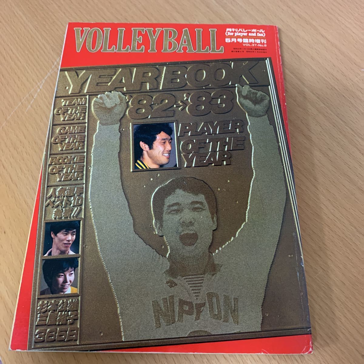 月刊 バレーボール 1983年  5月号臨時増刊_画像1