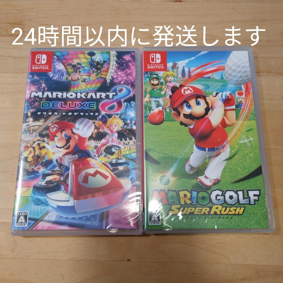 新品 マリオカート8デラックス マリオゴルフスーパーラッシュ Nintendo Switch