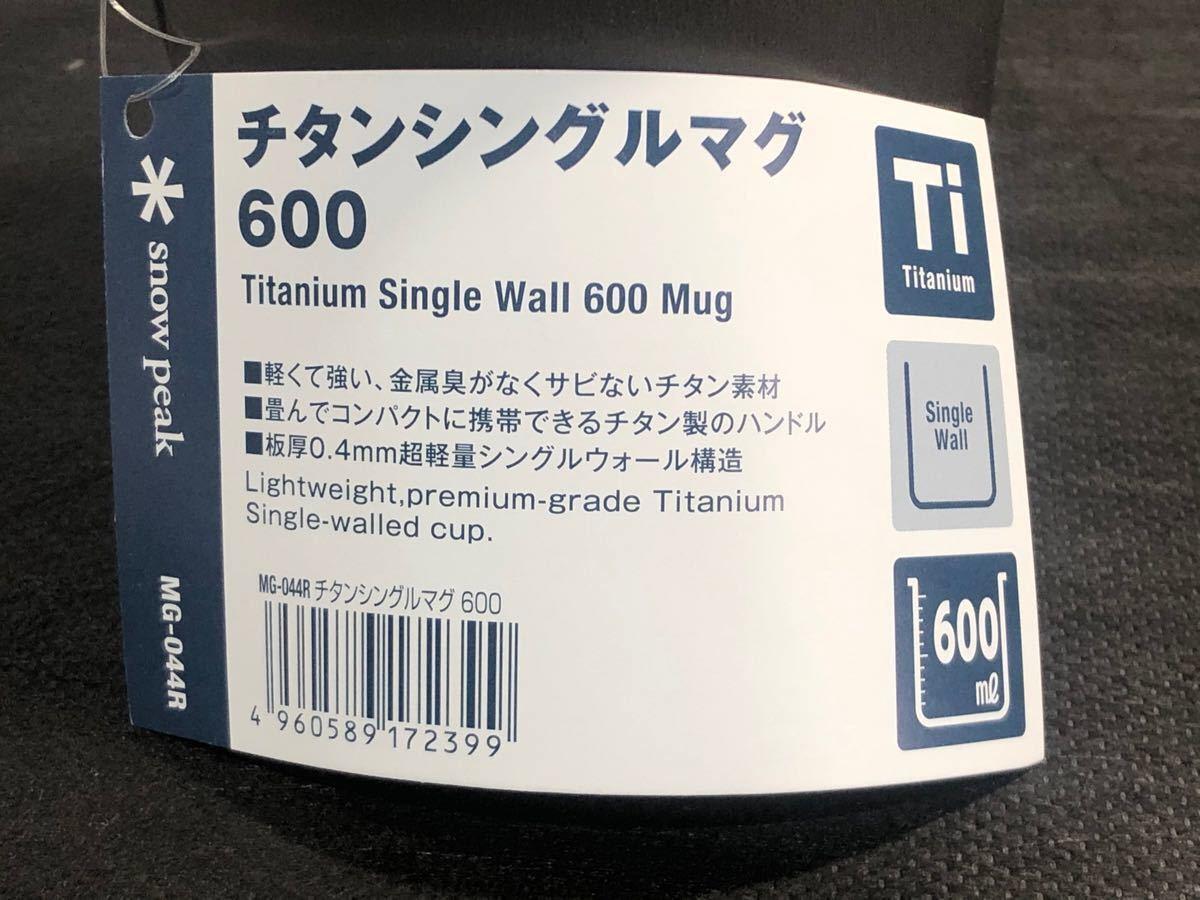 スノーピーク チタンシングルマグ 600 MG-044R 海外限定