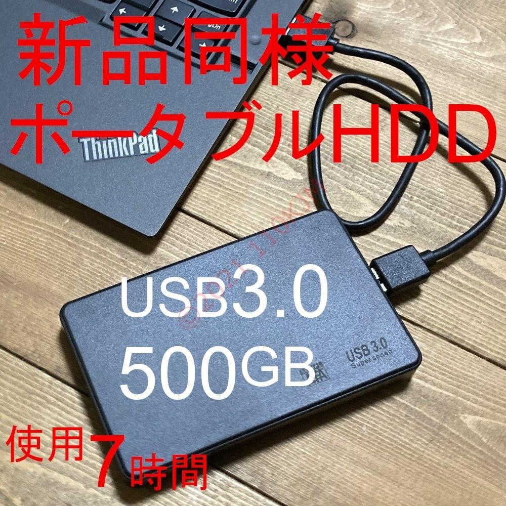 【使用7時間】 検査済 日立製 500GB USB3.0 ポータブルHDD