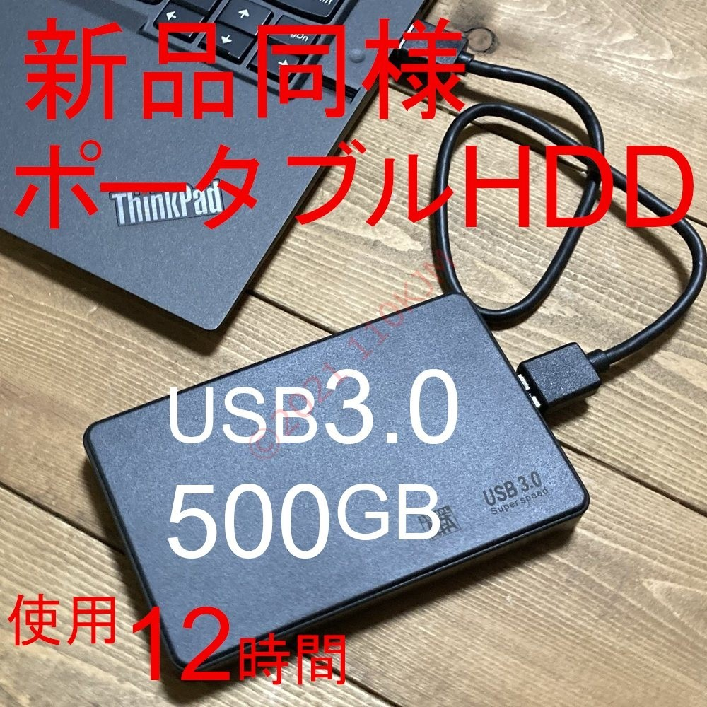 【使用12時間】 検査済 Seagate製 500GB USB3.0 ポータブルHDD