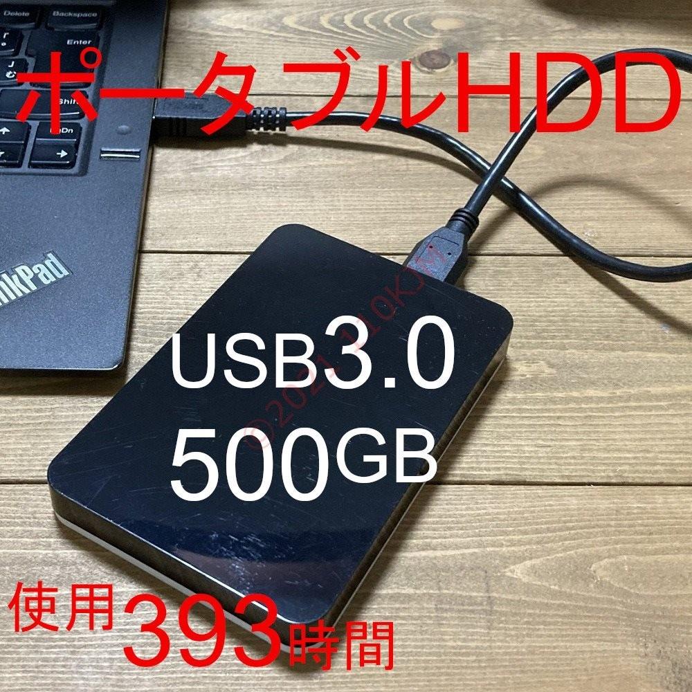 同梱価格です。【使用393時間】 検査済 500GB USB3.0 ポータブルHDD