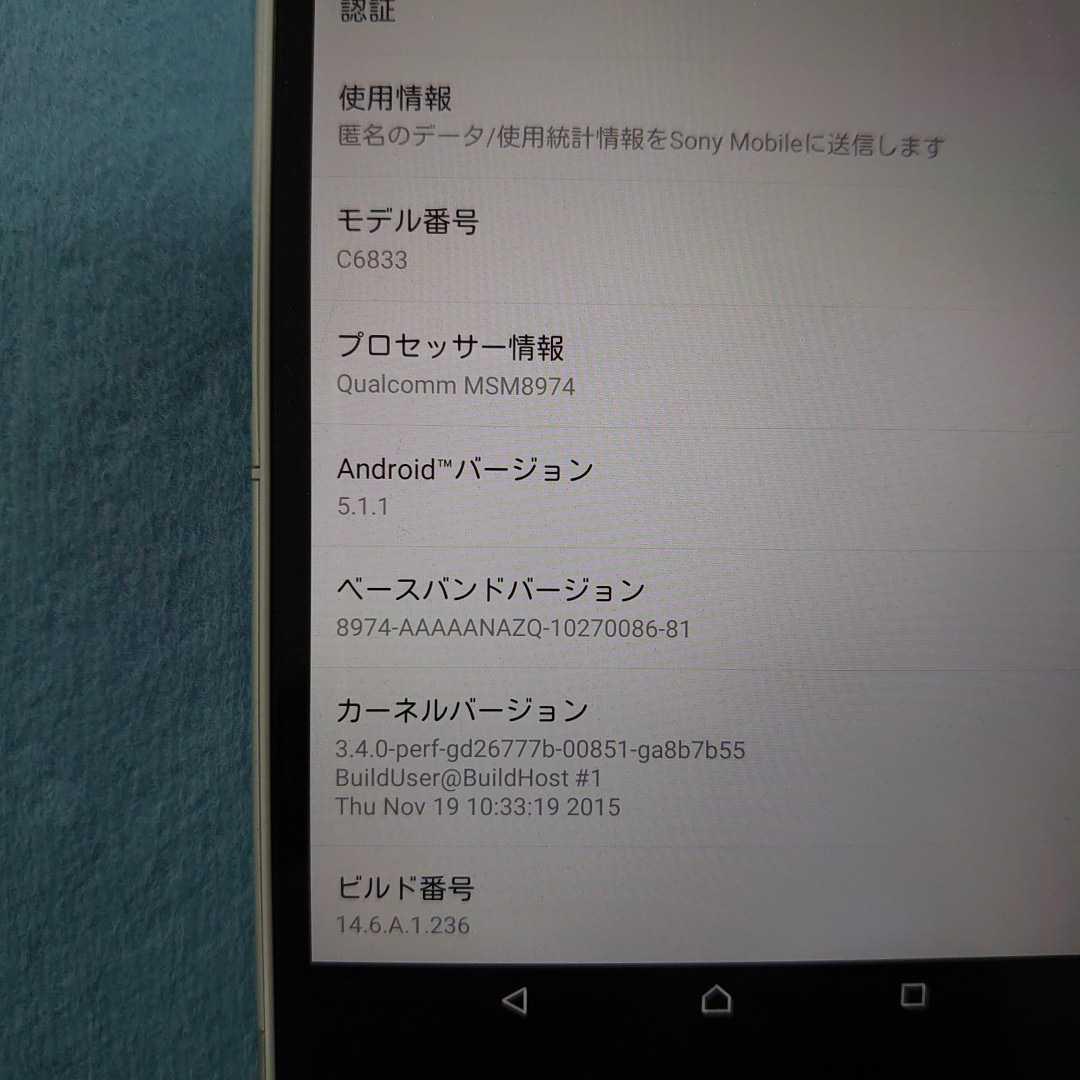 Xperia Z ULTRA C6833 グローバルモデル SIMフリー 状態良好!_画像4