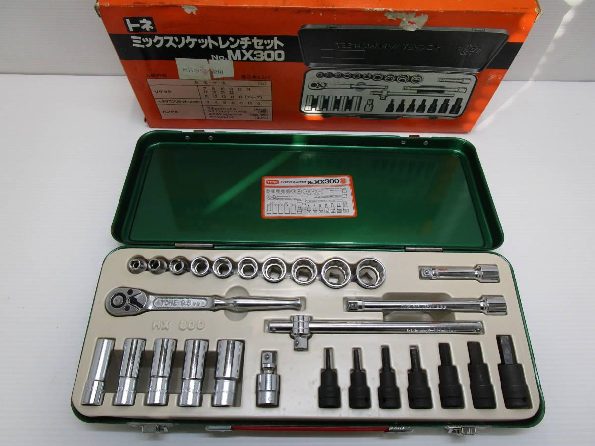 G1★TONE トネ ミックスソケットレンチセット NO.MX300 差込角9.5mm